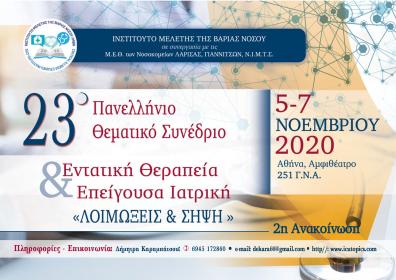 23o 2020_THEMATIKO_ICU_CONGRESS